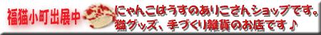 fukunekokomatibana.png