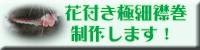 hanatukigokubosoerimakiseisakubana.png