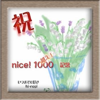 クリックで拡大画像:1000nice!thankssuzuran.jpg