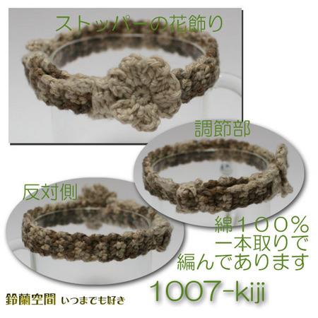 1007-kiji
