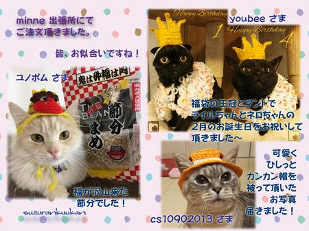 20170214_4nyan_sankakubou_kuraun_manto_hirakan.jpg