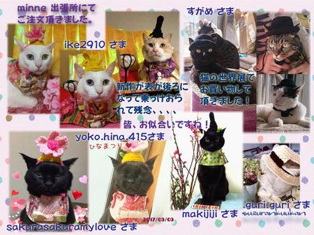 20170308_9nyan_momoset2_momokanmuri_hirakan_yamatakabou_tyouneku.jpg