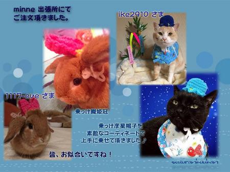 20170705_2nyan_1usa_hikobosi_orihime.jpg