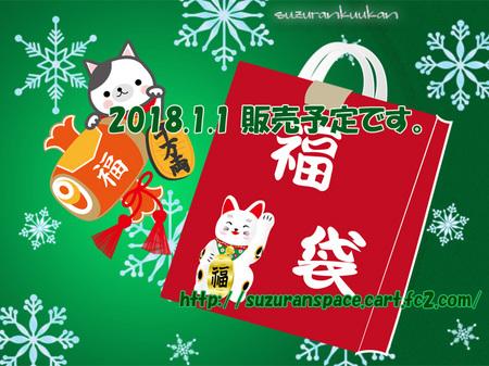 2018nenshiyou_fukubukuro.jpg