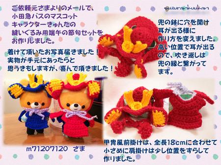 A_kabuto021_kaisetu2.jpg