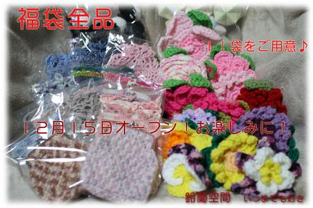 fukubukuro2012.jpg