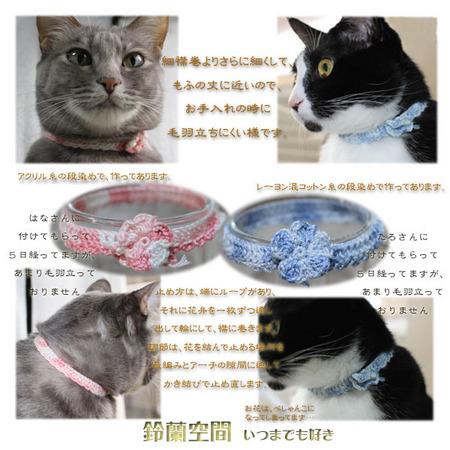 hanahoso_gokubosoerimaki.jpg