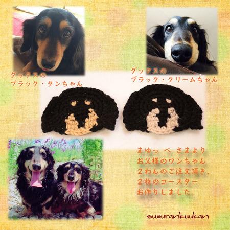 mayuppe_otou_sama_2wan_kosuta.jpg