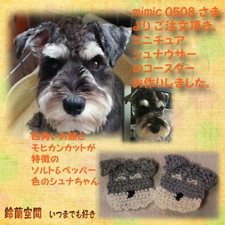 mimic_0508ama_1wan_kosuta.jpg