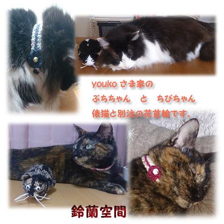 youkosama_butityan_tibityan_tawaraneko_hanakubiwa.jpg
