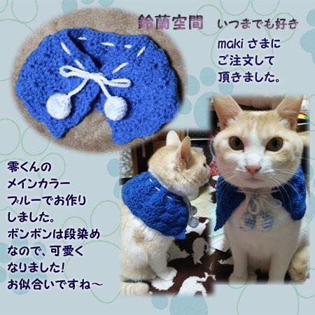 maki_sama_reikun_manto.jpg