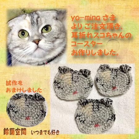 yo-minasama_1nyan_kosuta.jpg