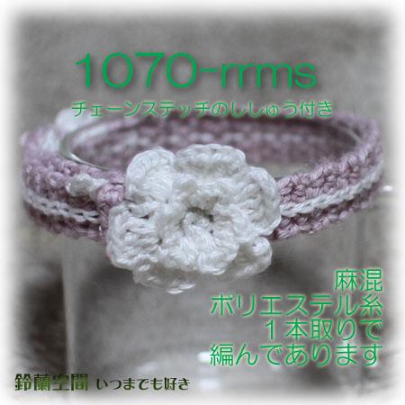 1070-rrms.jpg
