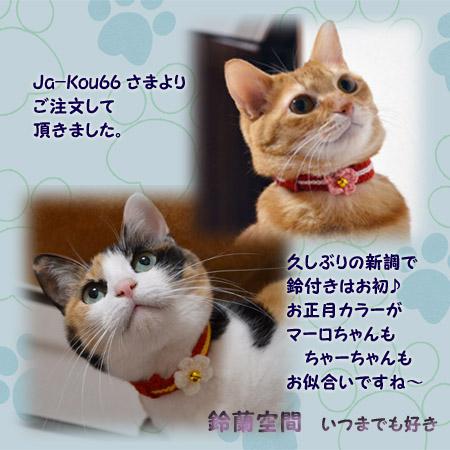 Ja-Kou66 _sama_hanakubiwa_osyougatukarasuzutuki.jpg