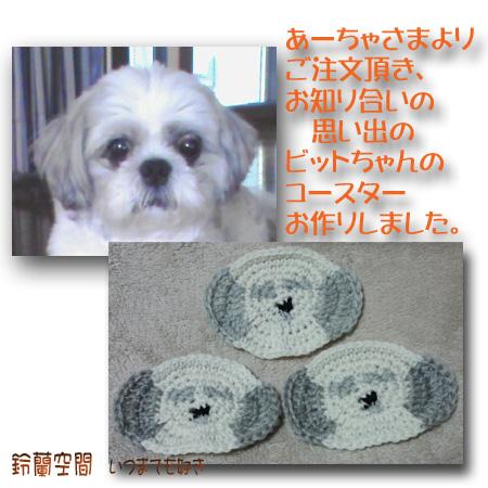 atyasama_bittotyan_kosuta.jpg