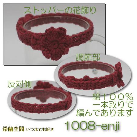1008-enji.jpg
