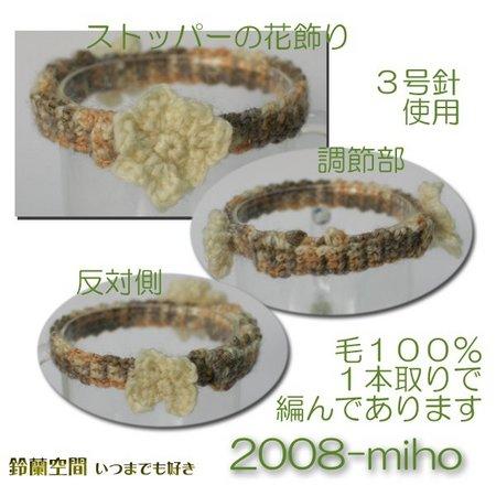 2008-miho.jpg