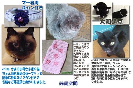 201407erikosama_makun_hanakubiwa_hapityan_amifuku_yamatotyan_mameneko.jpg