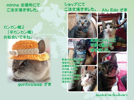 201500430_1nyan_hirakankan_5nyan_hanakubiwa.jpg