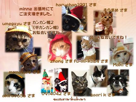 20151120_10nyan_3wan_hirakan_kepu_harowi_zukin_turi_santa_kagamimoti_hanakbiwa.jpg