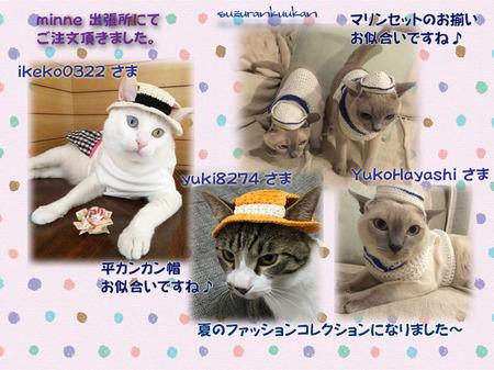20160521_4nyan_hirakan_marinset.jpg