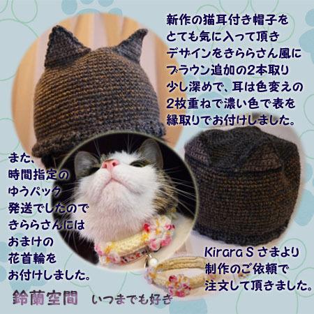 Kirara S_sama_nekomimibousi_kirarasan_sutakuroyurukubiwa.jpg