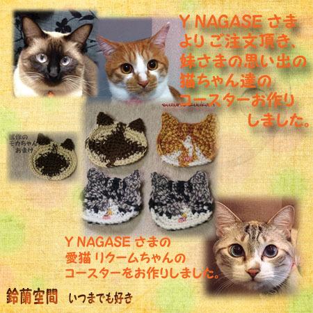 Y_NAGASEsama_4wan_kosuta.jpg