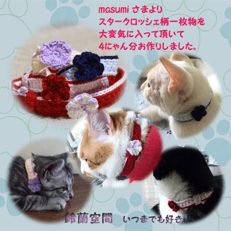 masumisama_4nyan_hanakubiwa.jpg