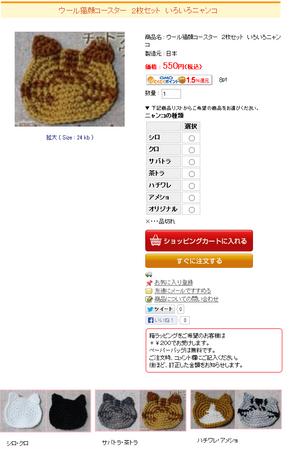 nyantomosyoppu_neogaokosuta.png