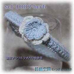 sct-1002-brrh.jpg