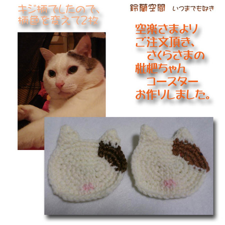 sorasama_sakurasama_biwatyan_kosuta.jpg