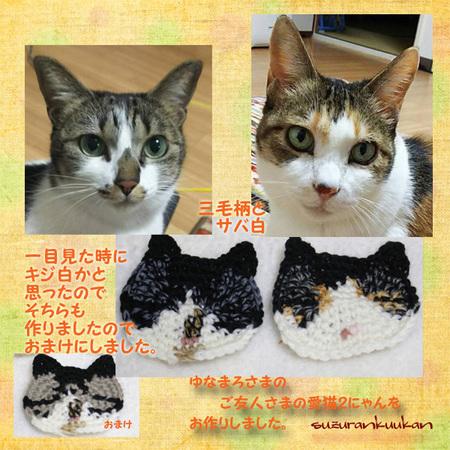 yunamaro_sama_yuzinsama_2nyan.jpg