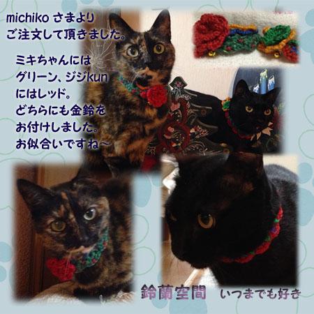 michiko_sama_risukubiwa_mikityan_zizikun.jpg