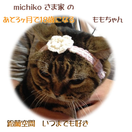 michikosama_momotyan.jpg