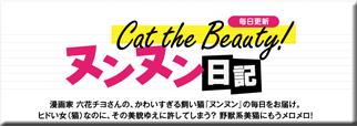 ヌンヌン日記 〜 漫画家 六花チヨの飼い猫ヌンヌンのまいにち | i-VoCE: